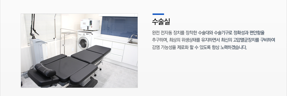 수술실 천장에서 내려오는 커튼은 수술받는 불안함을 줄이도록 배려 하였습니다. 자동조절 수술대와 자동소독기, EO가스소독기 등으로 멸균된 환경에서 깨끗하게 수술받으실 수 있습니다.
